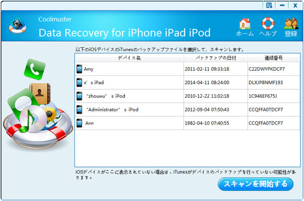 scan itunes backup for ipad file recovery