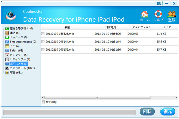 ipad recovery tool scanning results